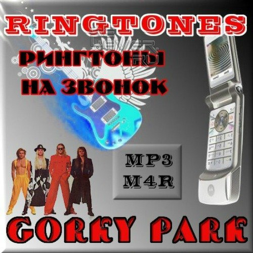Музыкальные рингтоны для телефона - Gorky Park (2011)