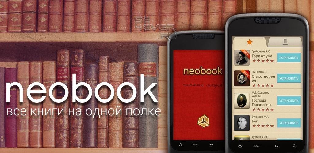 Все книги в одном приложении - каталог электронных книг Neobook.