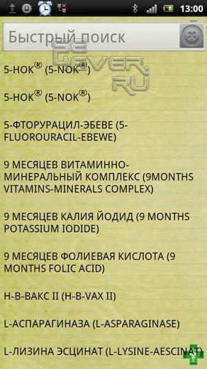 Моя аптечка - Справочник для Android