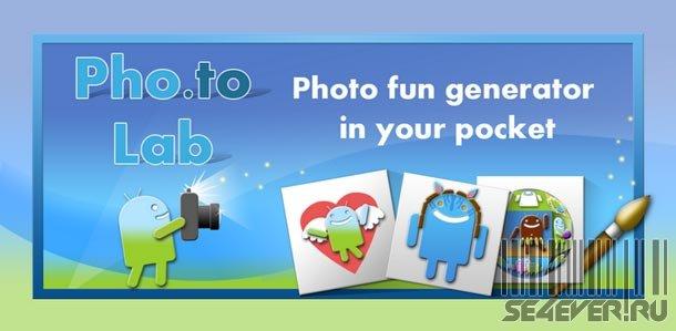 Pho.to Lab - приложение для Android