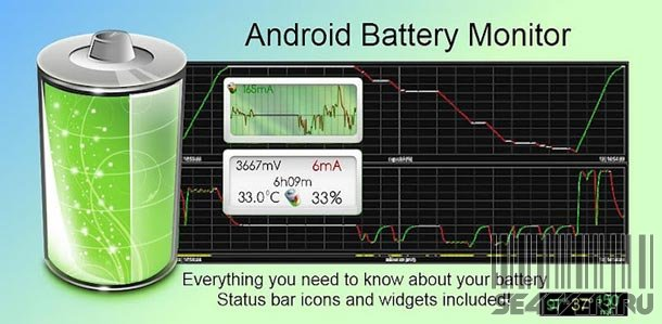 Battery Monitor Widget Pro - ����������� ������ ������� ��� Android