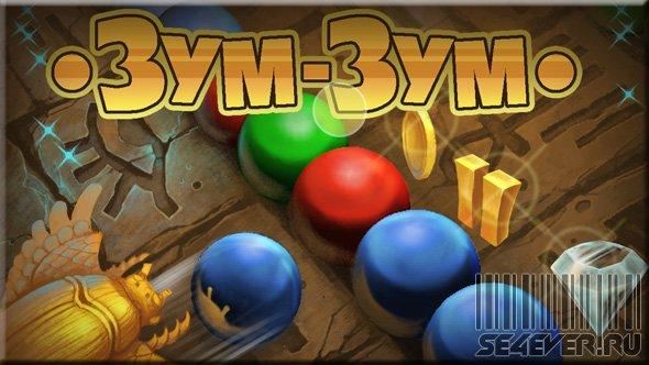 Зум-Зум / Zum-Zum - Игра для Android