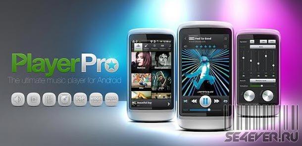 PlayerPro Music Player - Музыкальный проигрыватель для Android