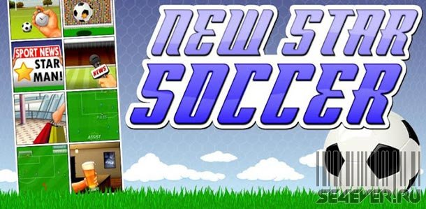 New Star Soccer - Игра для Android