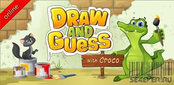 Крокодил онлайн / Draw and