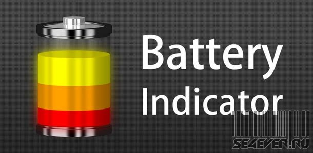 Battery Indicator Pro / ��������� ������� Pro ��� Android