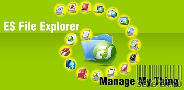 ES Проводник (ES File Explorer / EStrongs File Explorer) - Файловый менеджер для Android