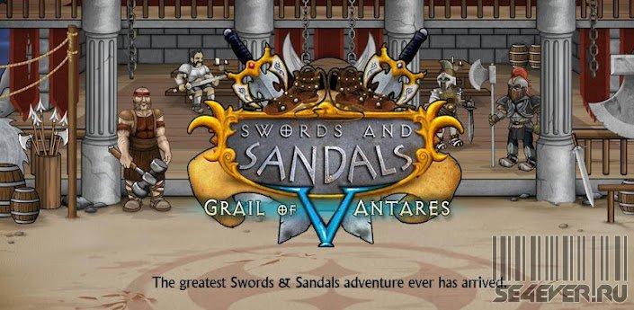 Мечи Сандалии 2