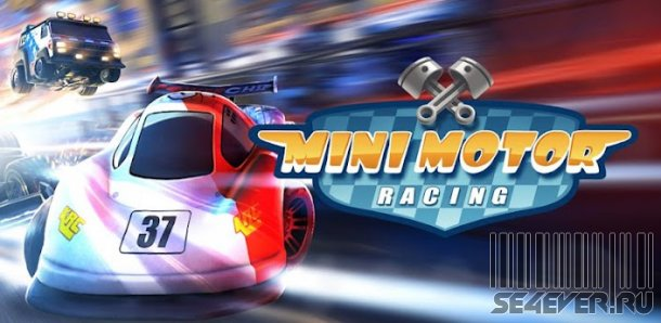 Mini Motor Racing - ���� ��� ANDROID