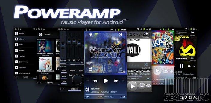 скачать аудио проигрыватель на андроид