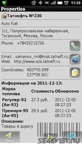 Обновление навител 5. 5. 1. 320 с заменой флеш карты и карты q1россия.