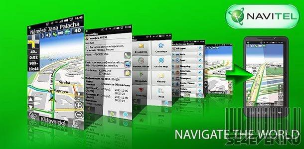 Navitel 9.2 / Навител Навигатор 9.2 – GPS навигация для Android