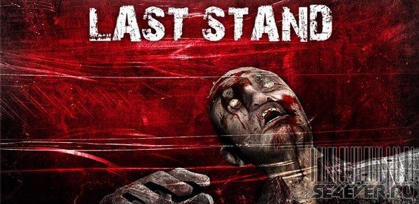 Last Stand / Последняя битва - Игра для Android