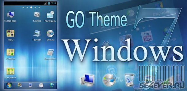 Windows 7 AV GO Theme v1.2