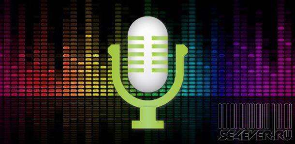 Hi-Q MP3 Voice Recorder - Отличный диктофон на Android