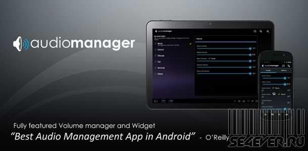 AudioManager Pro - Приложение для Android