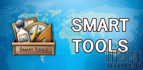 Smart Tools - Набор измерительных приборов для Android