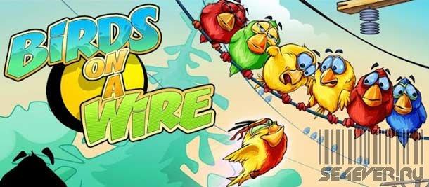 Птички на проводе / Birds on Wire - Игра для Android
