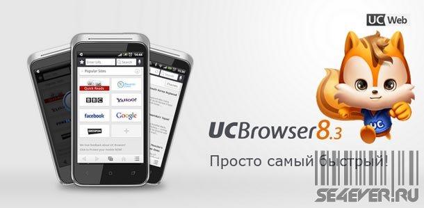 UC Browser - Отличный браузер для Android