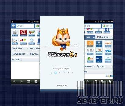 UC Browser - Браузер для java телефонов