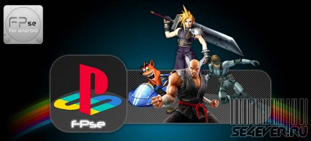 FPse for android - эмулятор Sony Play Station для Android