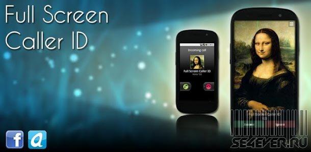 FullScreen Caller ID PRO – Полноэкранное отображение изображений контактов