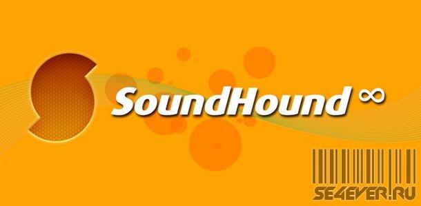 SoundHound - Приложение для Android