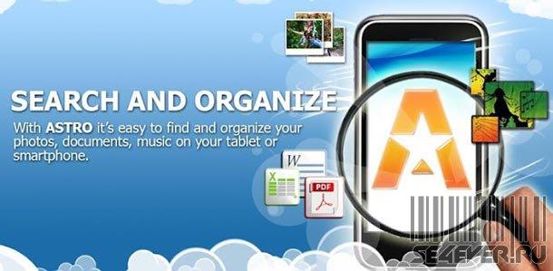ASTRO File Manager Pro - Продвинутый файловый менеджер для Android