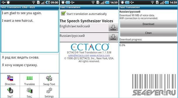 оффлайн переводчик для Android - фото 7