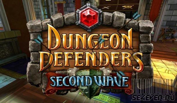 Dungeon Defenders: Second Wave - РПГ для Android