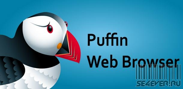 Puffin Web Browser - Пуффин Браузер