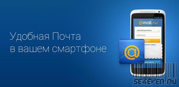 Почта Mail.Ru - Приложение для Android