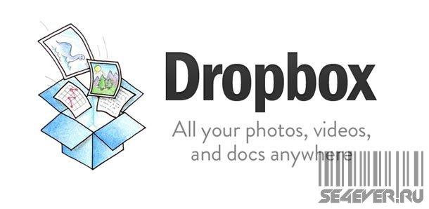 DropBox - Программа Интернет хранилище для Android