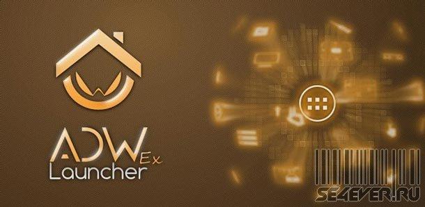 ADWLauncher EX - Укрась свой Android-фон