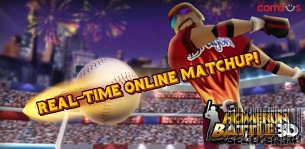 Homerun Battle 3D - Скачать игру для Android