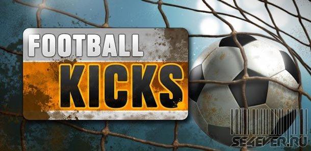 Football Kicks - игра на Андроид
