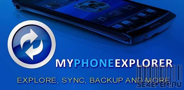 MyPhoneExplorer
