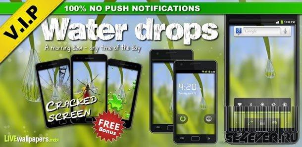Water drops VIP - Живые обои для Android