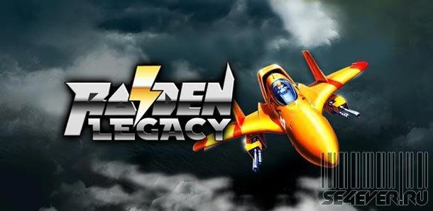 Raiden Legacy - Игра для Android
