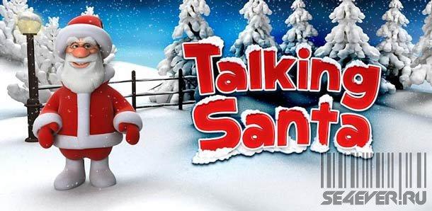 Talking Santa - Говорящий Санта для Android