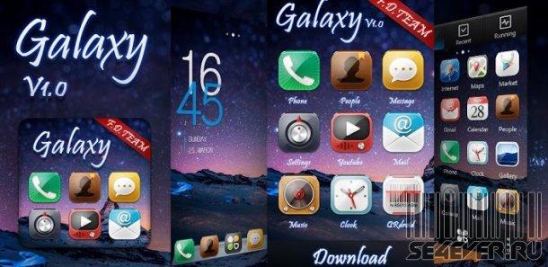 Galaxy GO LauncherEX Theme