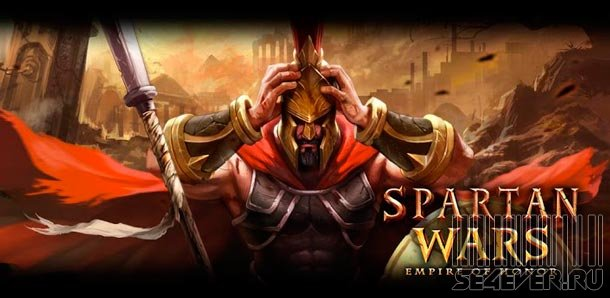 Spartan Wars: Empire of Honor / ����� ������ � ������� ����� - ��������� ��� Android