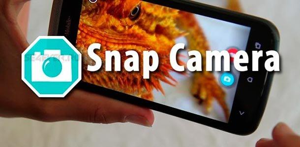 Snap Camera - Отличная камера для Android