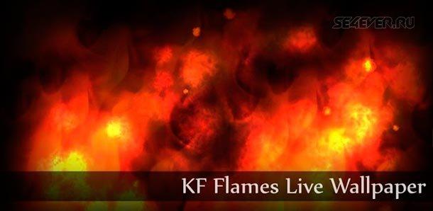 KF Flames Donation - Огненные живые обои