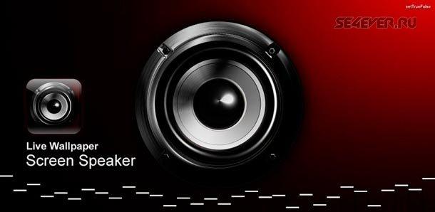 Screen Speaker / ������� �� ������ - ����� ����