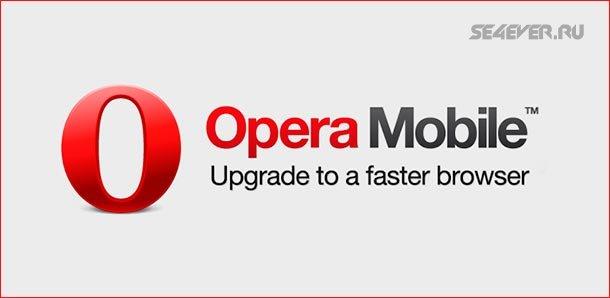 скачать браузер опера на андроид