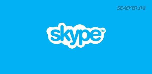 Загрузить скайп на планшет