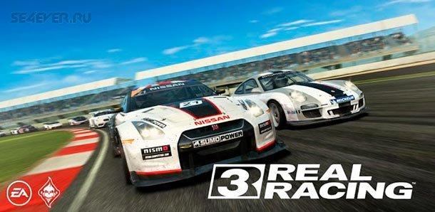 Real Racing 3 - ������� ������ �����!