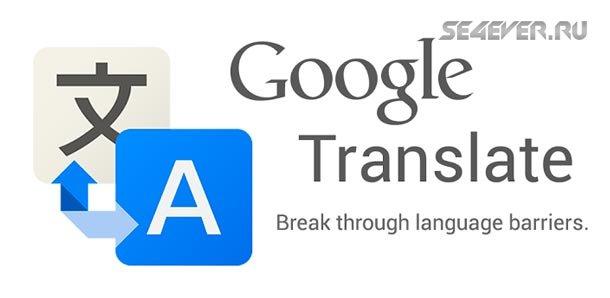 Google Translate - Переводчик Google для Android