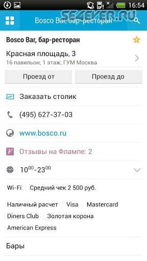 2Gis Mobile / 2ГИС - карты и справочники для Symbian / Android / Windows Mobile